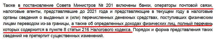 Налоговая в Беларуси теперь будет точно знать, сколько денег у каждого белоруса