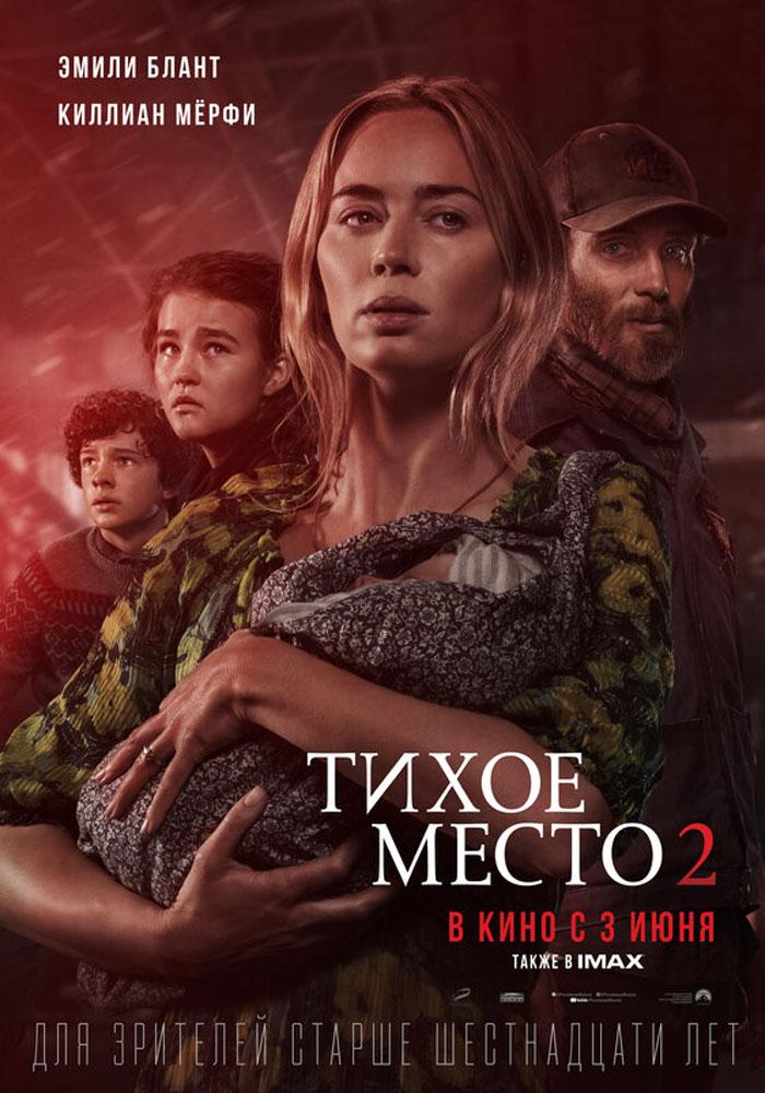 "Афиша кинотеатра ""Юбилейный"" c 03 июня 2021 года"