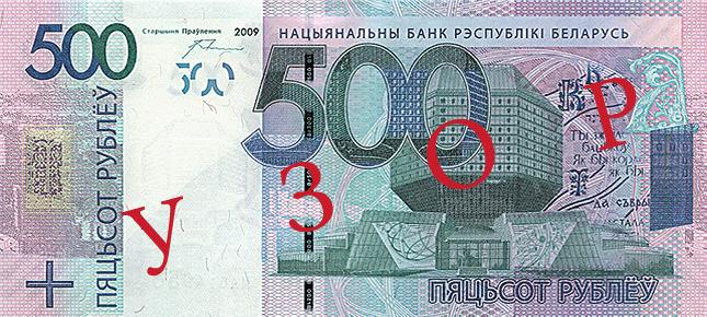 Белорусские банкоматы стали выдавать купюры в 200 рублей