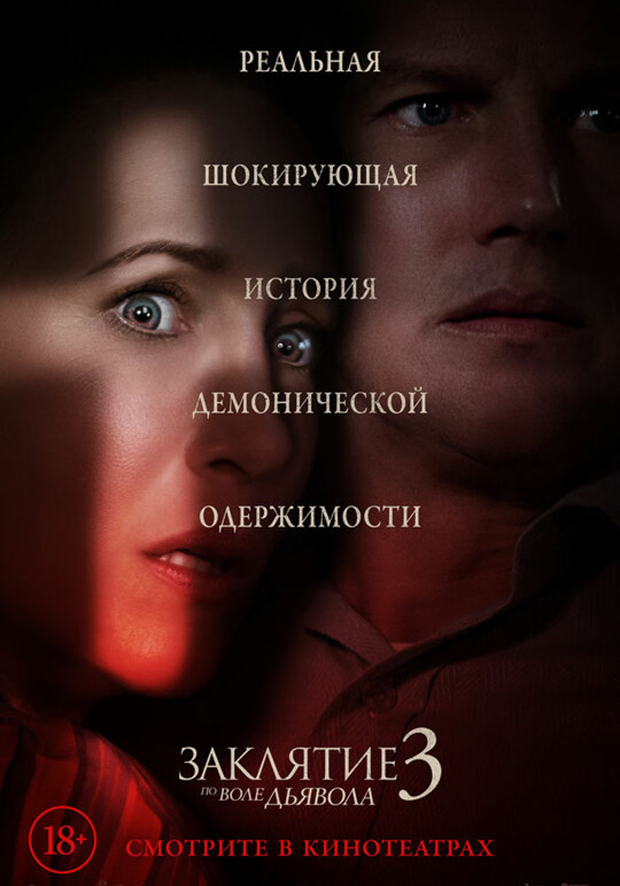 "Афиша кинотеатра ""Юбилейный"" c 17 июня 2021 года"