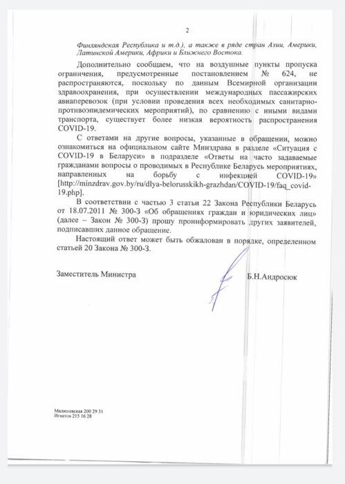 Белорусы потребовали отменить запрет на выезд из страны