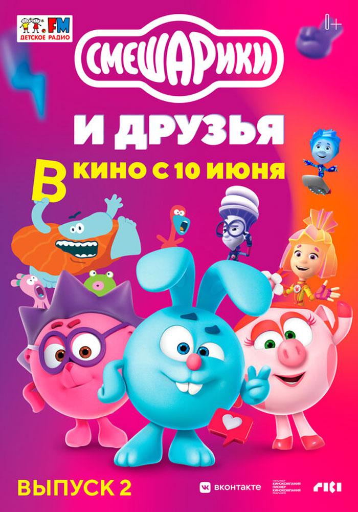 """Афиша кинотеатра """"Юбилейный"""" c 18 июля 2021 года"""