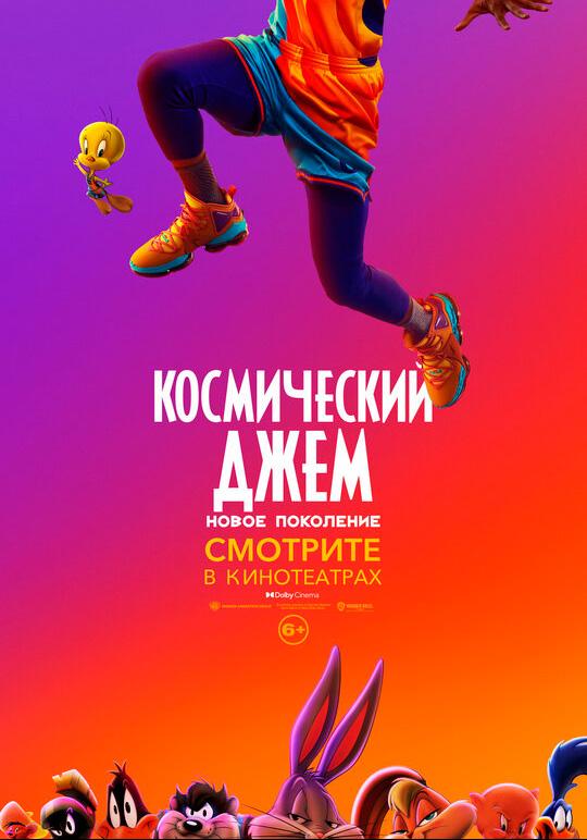 """Афиша кинотеатра """"Юбилейный"""" c 22 июля 2021 года"""