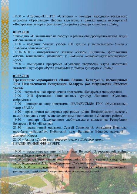 Программа празднования День Независимости Республики Беларусь с 29 июня по 3 июля 2018