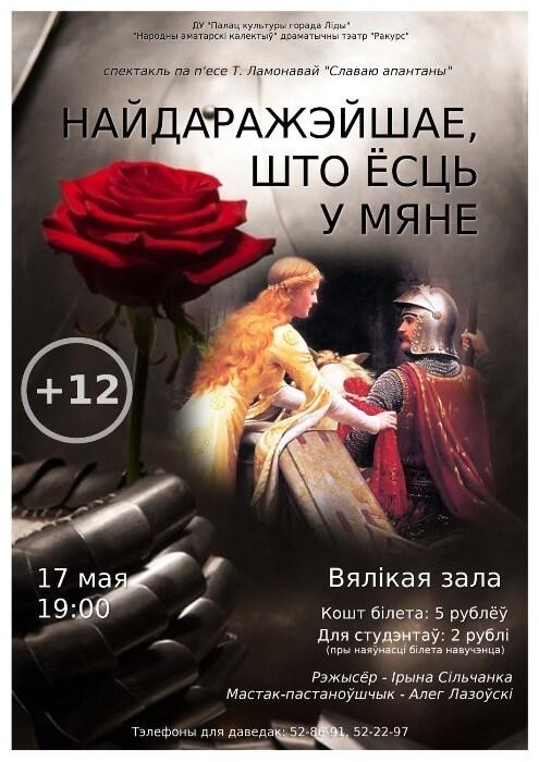 """17 мая спектакль """"Найдражэйшае, што ёсць у мяне"""""""