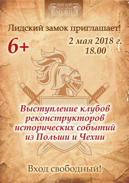 2 мая 2018 года в Лидском замке состоится выступление клубов реконструкторов исторических событий