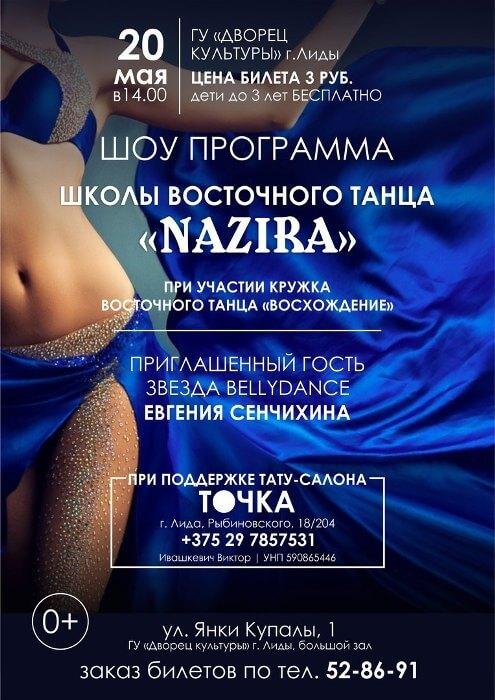 20 мая 2018 года шоу-программа школы восточного танца NAZIRA