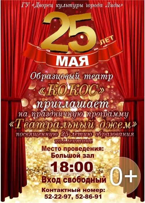 """25 мая 2018 года """"Театральный джем"""" в Дворце культуры"""