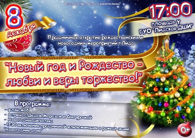 8 декабря в 17.00 на центральной площади Лиды зажгут новогоднюю ёлку