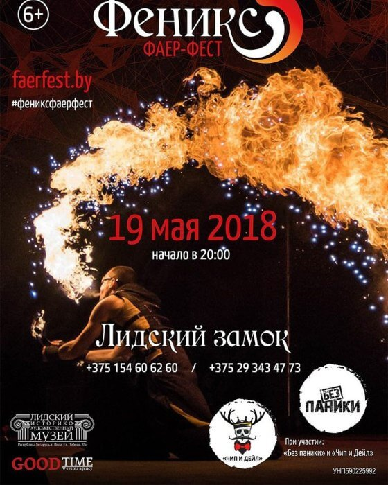 """Фаер-фест """"Феникс"""" пройдёт в Лиде 19 мая 2018 года"""