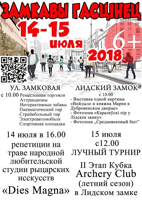 Фестиваль «Замкавы гасцiнец» пройдет 14-15 июля 2018 года в Лиде