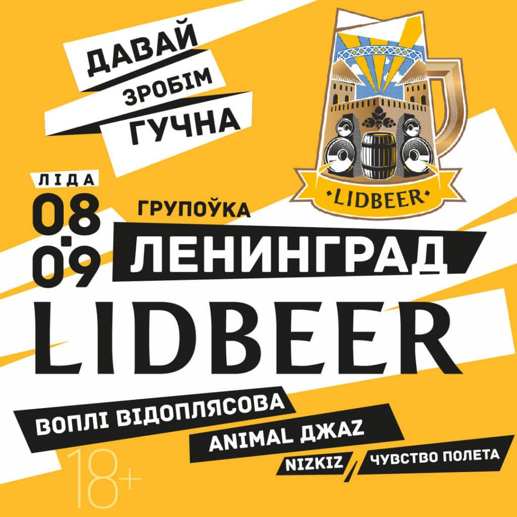 LIDBEER 4.0 проёдет 8 сентября 2018 года в Лиде