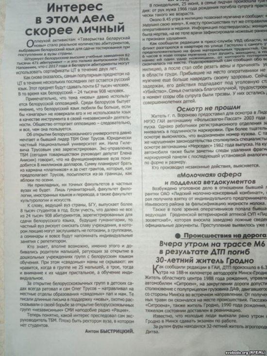 """""""Лидскую газету"""" обвиняют в разжигании вражды между гражданами Беларуси"""