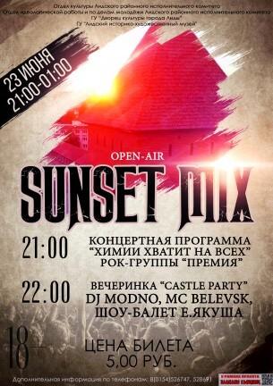 Open-air «Sunset mix» в Лидском замке 23 июня 2018 года