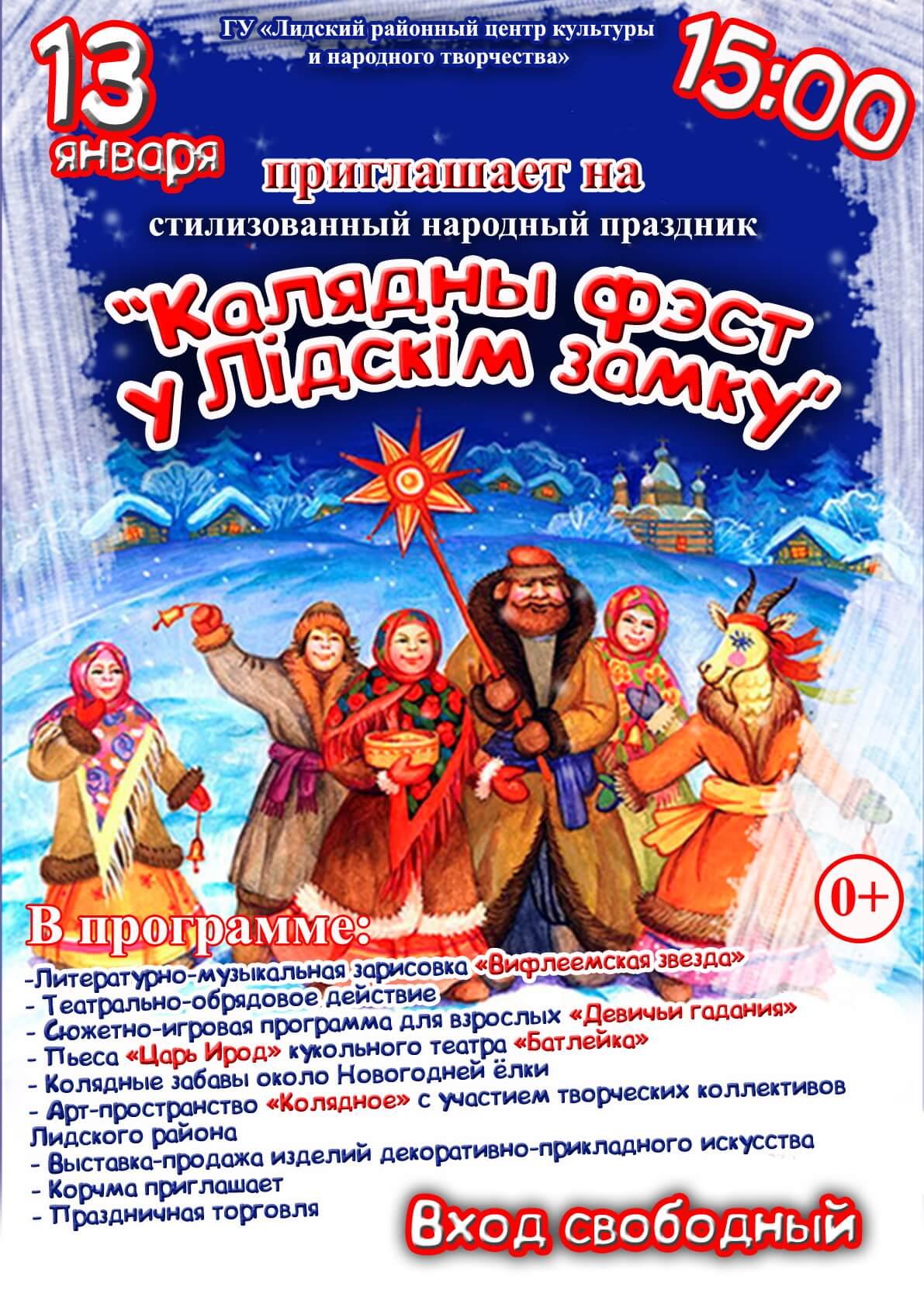 13 января в Лидском замке пройдут «Калядны фэст» и семейный праздник «Чудеса на Старый Новый год»