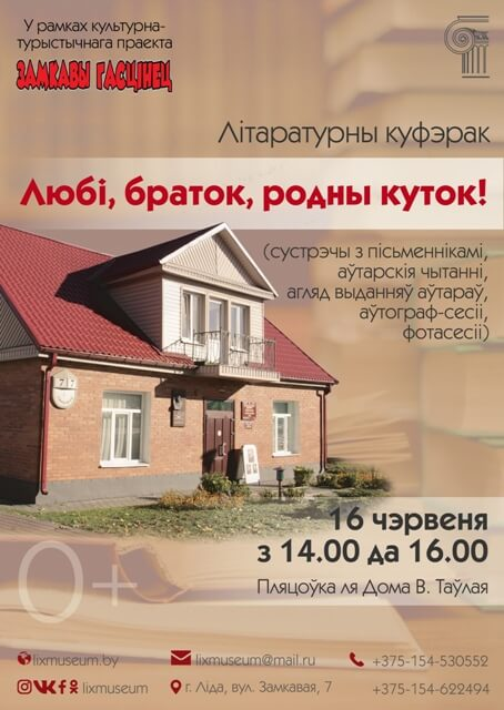 посещение мемориальной комнаты поэта В. Тавлая