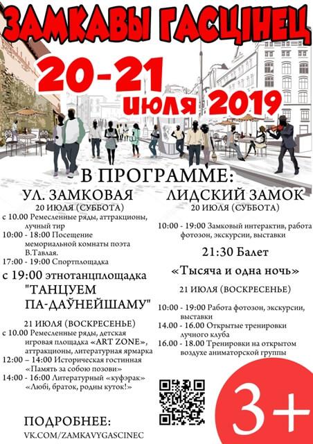 Фестиваль «Замкавы гасцiнец» пройдет 20 и 21 июля 2019 года в Лиде