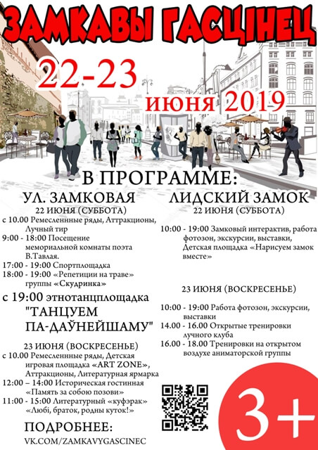 Фестиваль «Замкавы гасцiнец» пройдет 22 и 23 июня 2019 года в Лиде