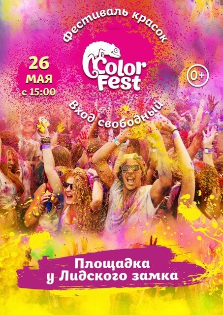 Фестиваль «Замкавы гасцiнец» пройдет 25 и 26 мая 2019 года в Лиде