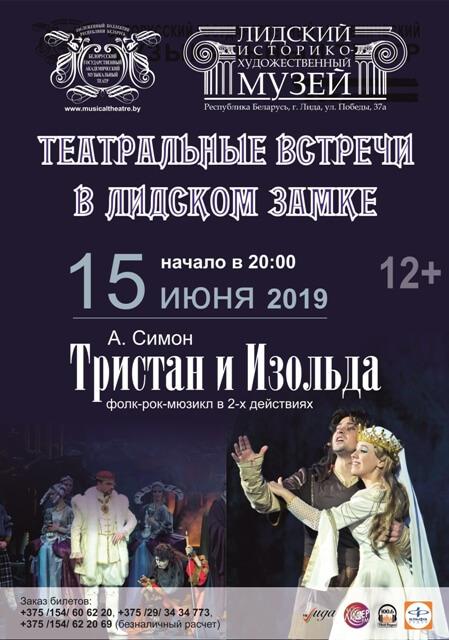 """15 июня 2019 года в Лидском замке состоится фолк-рок-мюзикл """"Тристан и Изольда"""""""