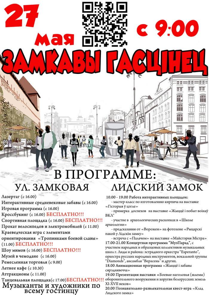 27 мая «Замкавы гасцiнец» приглашает жителей и гостей Лидского района