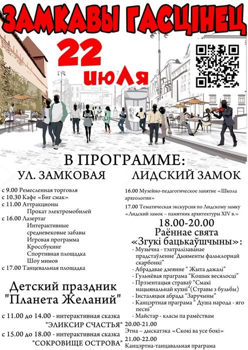 22 июля в Лиде пройдет Замкавы гасцiнец