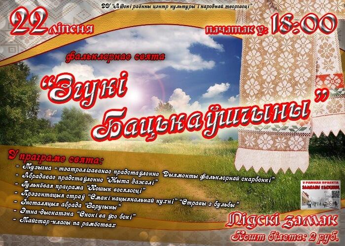 22 июля в Лиде пройдет Раённае свята «Згукі бацькаўшчыны»