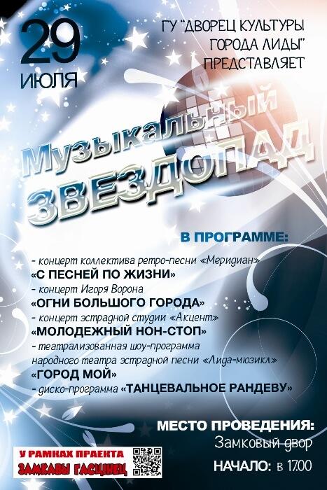 """29 июля в Лиде пройдет """"Замкавы гасцiнец"""" и """"Музыкальный звездопад"""""""