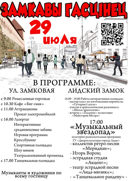 29 июля в Лиде пройдет Замкавы гасцiнец и Музыкальный звездопад