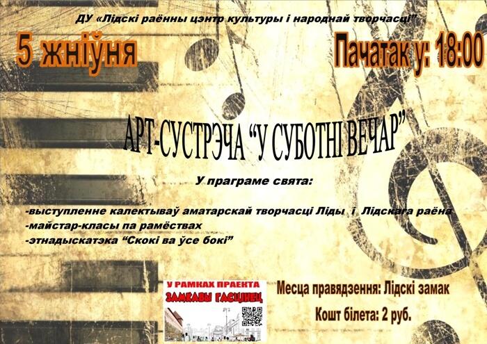 """5 августа 2017 года в Лиде пройдет """"Замкавы гасцiнец"""""""