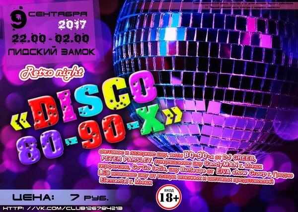 9 сентября 2017 года пройдет дискотека «DISCO 80-90-х»