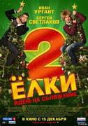 Афиша кино на декабрь-январь