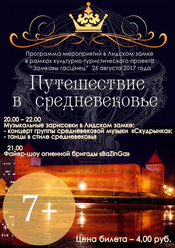 Файер-шоу и концерт средневековой музыки в Лиде 26 августа 2017 года