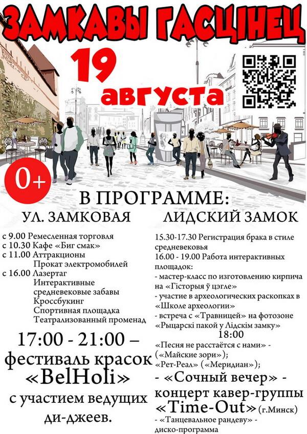 Афиша проекта «Замкавы гасцiнец» 19 августа 2017 года