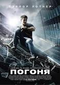 """На этой неделе: фильм """"Погоня"""