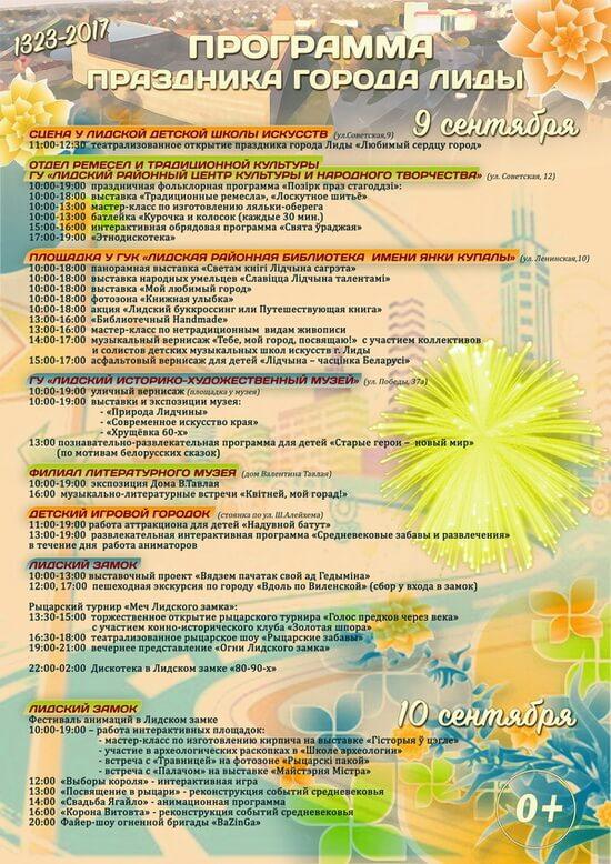 Программа праздника города Лиды 9 сентября 2017 года