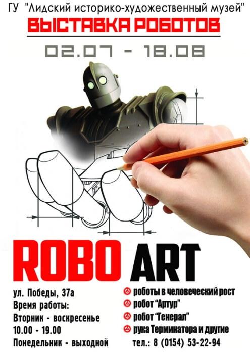 В Лиде пройдет выставка роботов