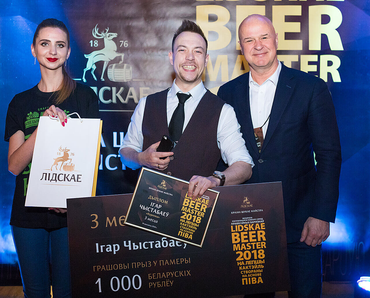 Финал конкурса барменов Lidskae Beer Master 2018 состоялся в Минске