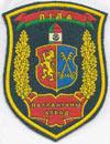 Лидский пограничный отряд