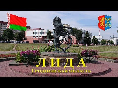 КультТуризм: Лида, Гродненская область, Беларусь